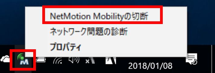 タスクトレイのMobilityアイコン