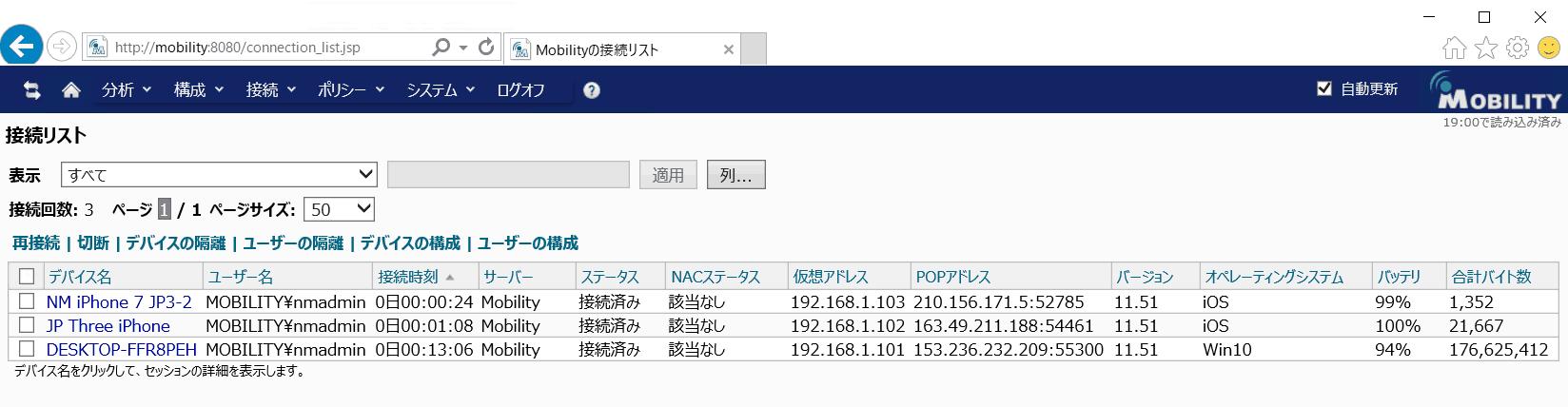 接続リスト(VPN利用端末の一覧)